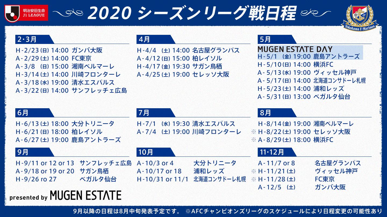 2020シーズン 試合日程発表   ニュース   横浜F・マリノス 公式サイト